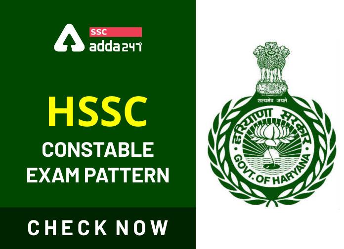 HSSC कांस्टेबल परीक्षा पैटर्न: यहाँ देखें HSSC कांस्टेबल का विस्तृत परीक्षा पैटर्न_40.1