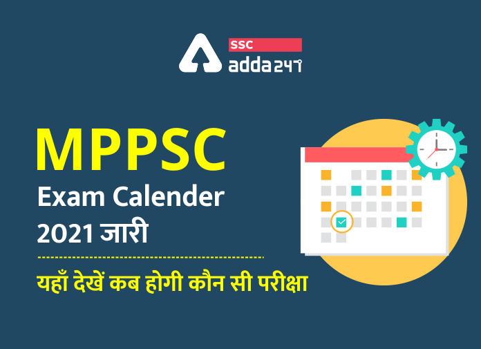 MPPSC Exam Calender 2021 जारी: यहाँ देखें कब होगी कौन सी परीक्षा_40.1