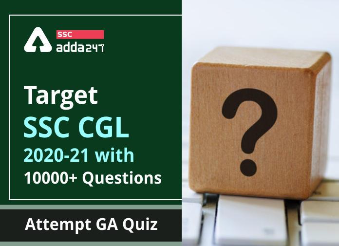 टारगेट SSC CGL | 10,000+ प्रश्न | SSC CGL के लिए सामान्य जागरूकता के प्रश्न : 105वाँ दिन_40.1