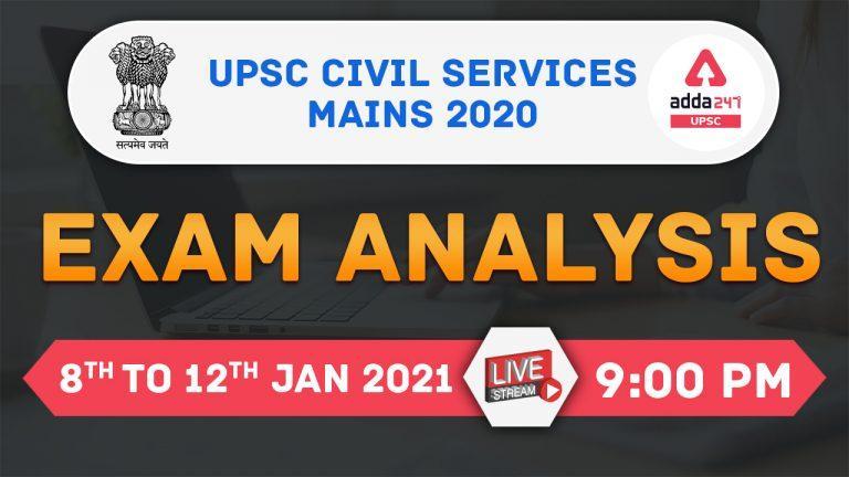 UPSC EXAM ANALYSIS: आज रात 9 बजे UPSCadda पर देखें UPSC मेंस परीक्षा का विस्तृत Analysis_40.1