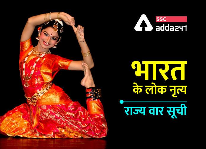 लोक नृत्य का नोट्स : यहाँ देखें विभिन्न राज्यों के लोकनृत्य सम्बन्धी जानकारी_40.1