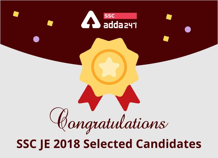 SSC JE 2018 के सभी चयनित उम्मीदवारों को Adda247 की तरफ से ढेर सारी बधाई: हमारे साथ साझा करें अपनी सफलता की कहानी_40.1