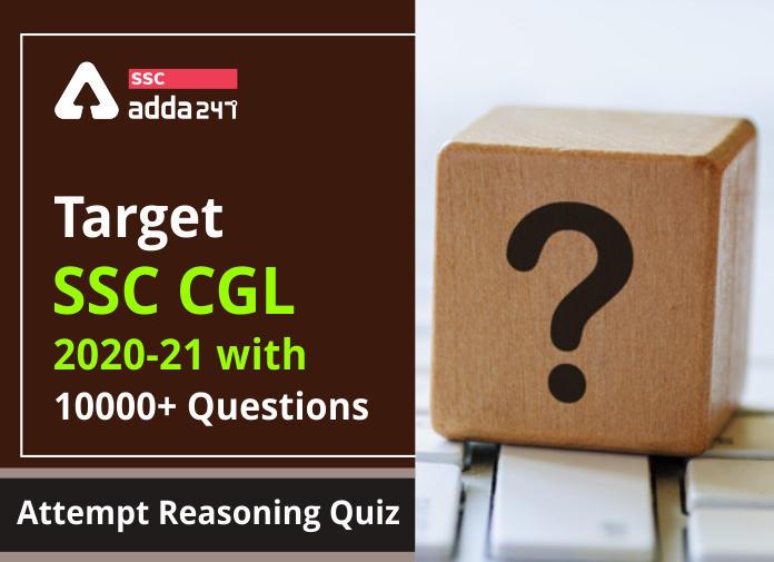 टारगेट SSC CGL | 10,000+ प्रश्न | SSC CGL के लिए रीजनिंग के 30 प्रश्न का PDF : 160 वाँ दिन_40.1