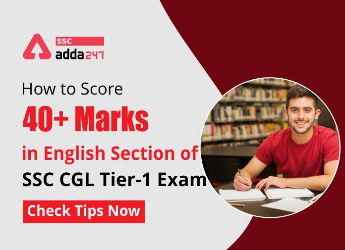 जानिए SSC CGL टियर-1 परीक्षा के अंग्रेजी सेक्शन में 40+ मार्क्स कैसे प्राप्त करें_40.1