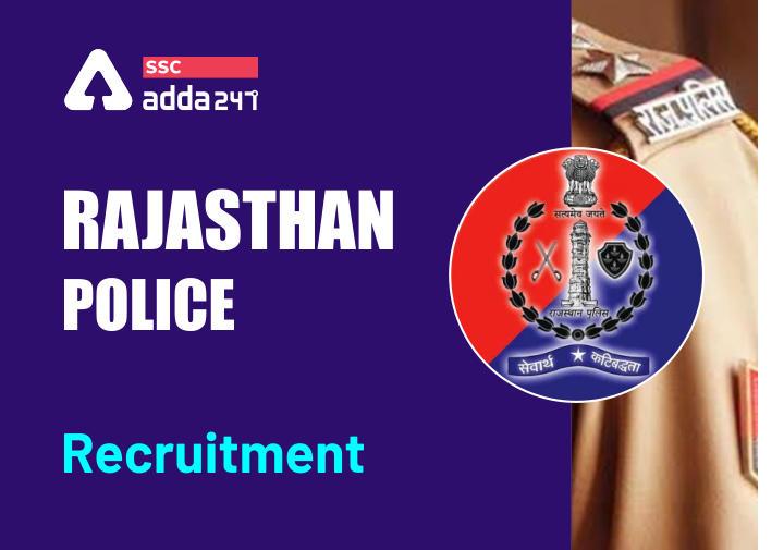 RPSC पुलिस SI भर्ती 2021: जानिए क्या हैं इसकी पात्रता, चयन प्रक्रिया और परीक्षा तिथि_40.1