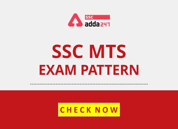 SSC MTS परीक्षा प्रश्न पैटर्न 2020-21: यहाँ देखें SSC MTS का पूरा परीक्षा पैटर्न_40.1