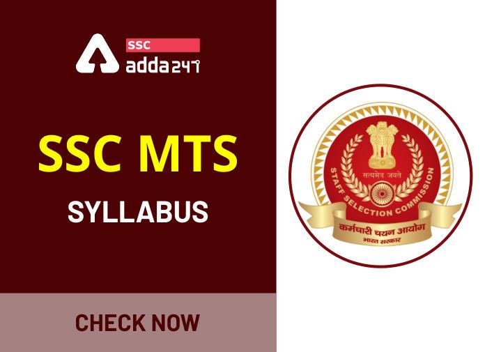 SSC MTS Syllabus in hindi : यहाँ देखें SSC MTS 2021 परीक्षा का पूरा सिलेबस_40.1