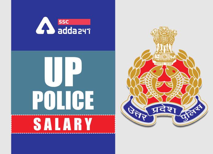 UP पुलिस वेतन : जानिए कितना हैं UP पुलिस का वेतन_40.1