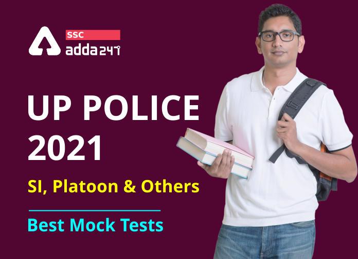 सब इंस्पेक्टर(SI), प्लाटून कमांडर और अन्य पदों के लिए UP Police Mock Test_40.1