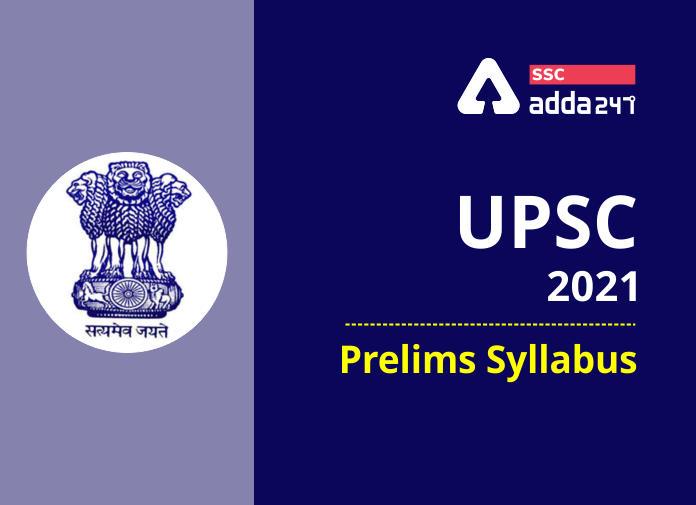 UPSC सिलेबस 2021: यहाँ देखें UPSC प्रीलिम्स का विस्तृत सिलेबस(UPSC Syllabus 2021: Check Detailed UPSC Prelims Syllabus)_40.1