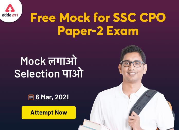 SSC CPO पेपर -2 Free Mock : यहाँ से करें Free Mock Attempt_40.1