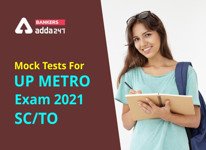 यूपी मेट्रो परीक्षा 2021 SC / TO के लिए Mock Tests_40.1