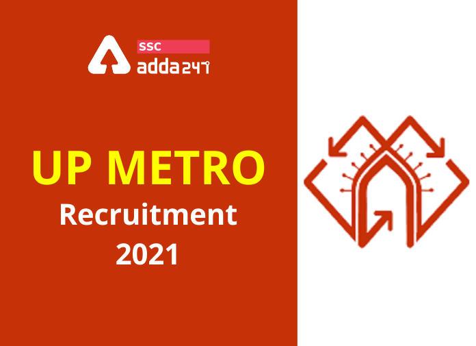 यूपी मेट्रो रेल कॉर्पोरेशन भर्ती 2021: 292 रिक्तियों के लिए ऑनलाइन आवेदन शुरू(UP Metro Rail Corporation Recruitment 2021:Apply Online for 292 Vacancies)_40.1