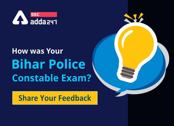 कैसी रही आपकी बिहार पुलिस कांस्टेबल की परीक्षा? हमारे साथ साझा करें अपने अनुभव_40.1