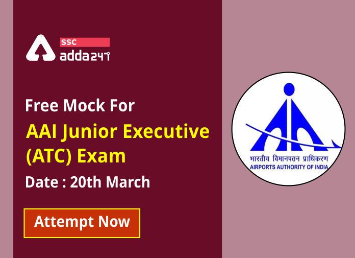 AAI परीक्षा के लिए All India Free Mock : यहाँ से करें Attempt_40.1
