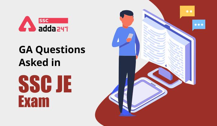 SSC JE परीक्षा में पूछे गए GA के प्रश्न: 22 मार्च 2021_40.1