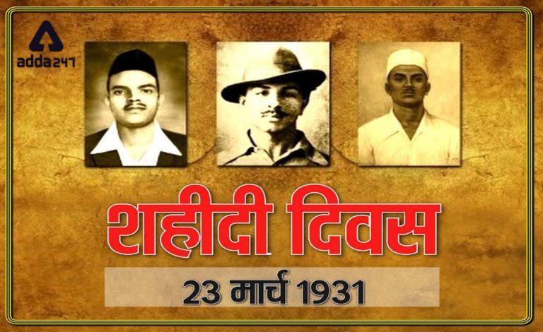 शहीद दिवस : शहीदों को याद करने का दिन_40.1