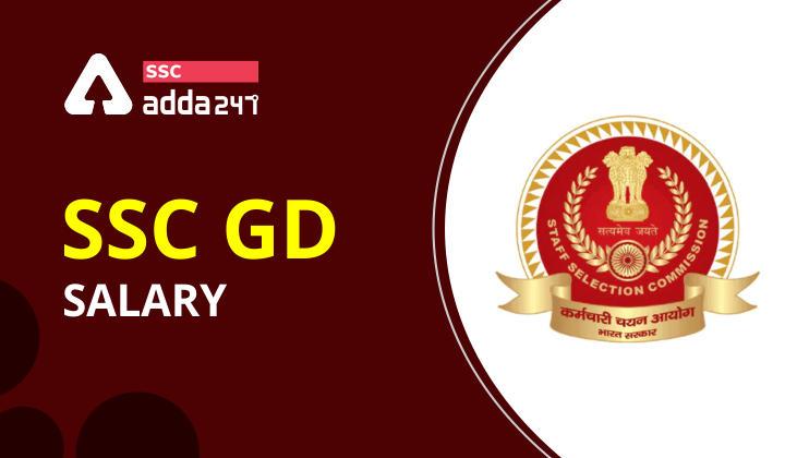 SSC GD Constable Salary 2021 : जानिए कितना हैं SSC GD Constable का वेतन और कैसी हैं जॉब प्रोफाइल_40.1