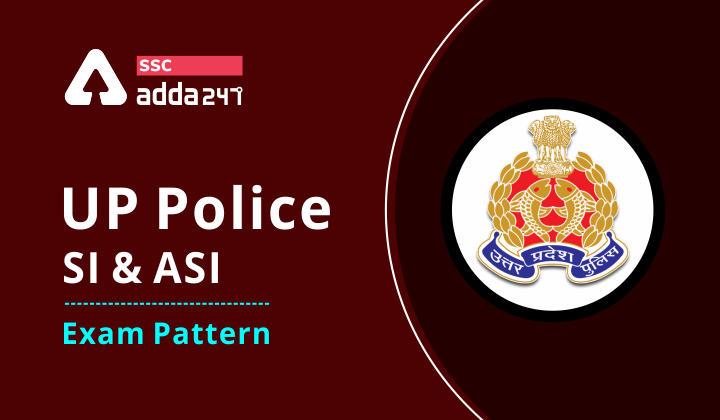 यूपी पुलिस SI और ASI परीक्षा पैटर्न : यहाँ देखें परीक्षा पैटर्न संबंधी पूरी जानकारी_40.1