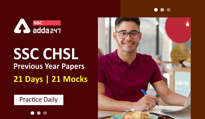SSC CHSL के पिछले वर्षों के पेपर : यहाँ से करें 21 प्रीवियस ईयर पेपर मॉक की प्रैक्टिस_40.1