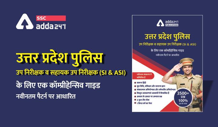 उत्तर प्रदेश पुलिस उपनिरीक्षक (SI और ASI) के लिए एक कॉम्प्रीहेन्सिव गाइड : हिंदी प्रिंटेड एडिशन में_40.1