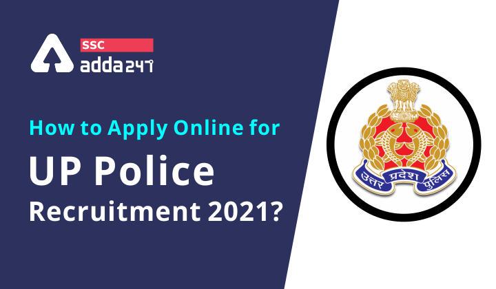 जानिए यूपी पुलिस भर्ती 2021 के लिए ऑनलाइन आवेदन कैसे करें?(How to apply online for UP Police Recruitment 2021?)_40.1