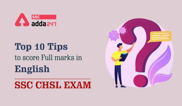 SSC CHSL परीक्षा 2021 में अंग्रेजी में पूरे मार्क्स प्राप्त करने के टॉप 10 टिप्स_40.1