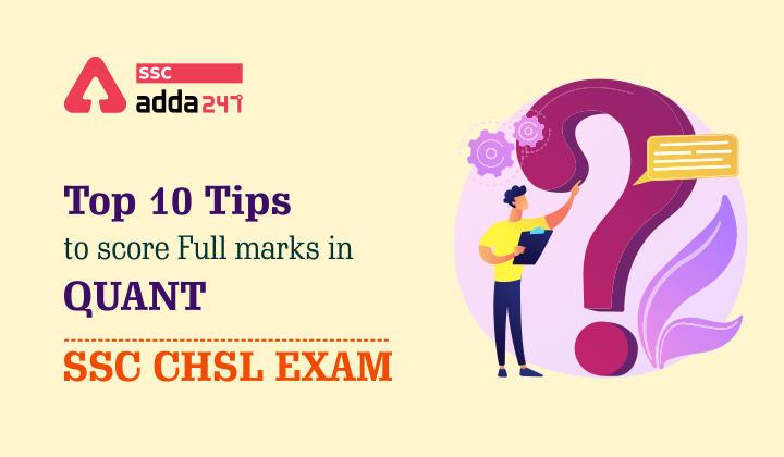 SSC CHSL परीक्षा 2021 में गणित में पूरे मार्क्स प्राप्त करने के टॉप 10 टिप्स_40.1