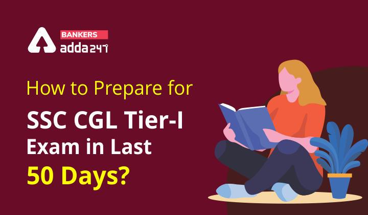 जानिए अंतिम 50 दिनों में SSC CGL टियर- I परीक्षा की तैयारी कैसे करें?_40.1