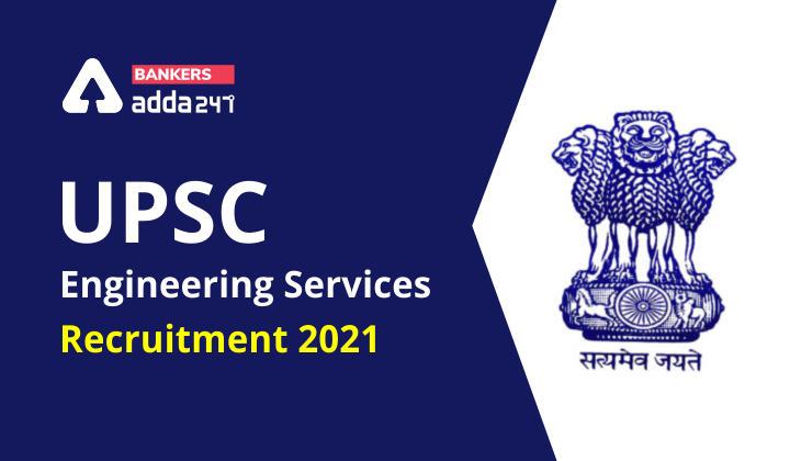 UPSC इंजीनियरिंग सर्विसेज भर्ती अधिसूचना जारी: यहाँ देखें वैकेंसी, चयन प्रक्रिया, पात्रता मापदंड संबंधी सभी जानकारी_40.1