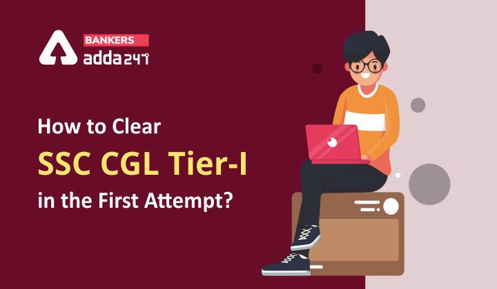 जानिए पहले एटेम्पट में SSC CGL टियर -1 को कैसे क्लियर करें?_40.1
