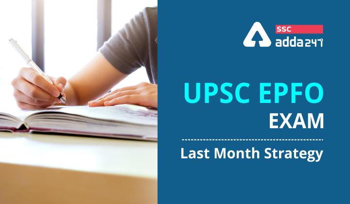 UPSC EPFO परीक्षा 2021: अंतिम महीने की रणनीति_40.1
