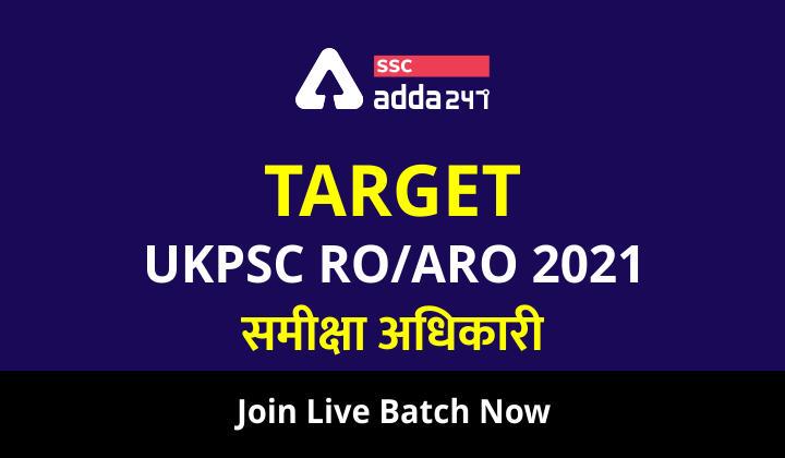 टारगेट UKPSC RO/ARO 2021 समीक्षा अधिकारी 2.0 Complete Batch_40.1