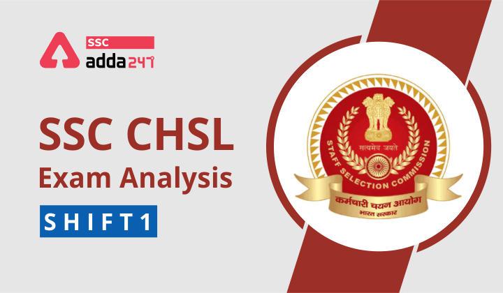 SSC CHSL परीक्षा विश्लेषण : यहाँ देखें 13 अप्रैल शिफ्ट 1 की SSC CHSL परीक्षा का एनालिसिस(SSC CHSL Exam Analysis: Check SSC CHSL Exam Analysis 13 April Shift 1)_40.1