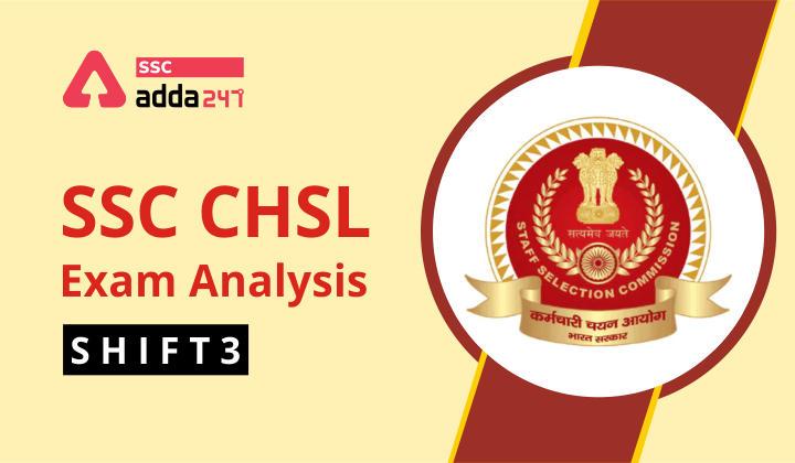 SSC CHSL परीक्षा विश्लेषण : यहाँ देखें 15 अप्रैल शिफ्ट 3 की SSC CHSL परीक्षा का एनालिसिस(SSC CHSL Exam Analysis: Check SSC CHSL Exam Analysis 15 April Shift 3)_40.1