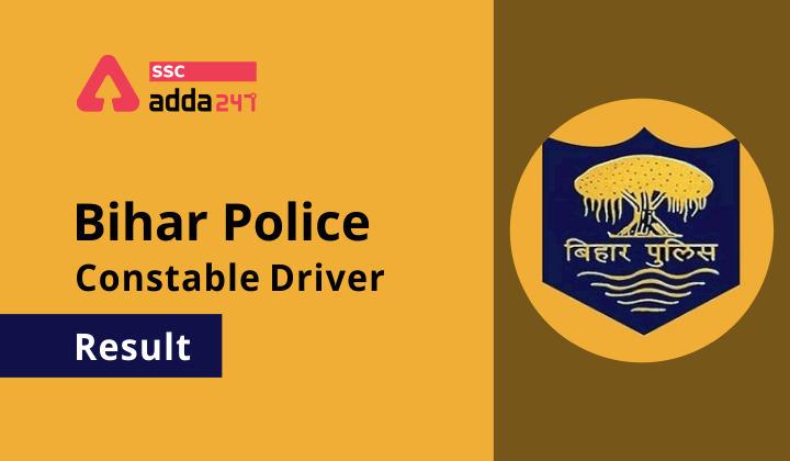 बिहार पुलिस कांस्टेबल ड्राइवर रिजल्ट घोषित : यहाँ से करें रिजल्ट की जाँच_40.1