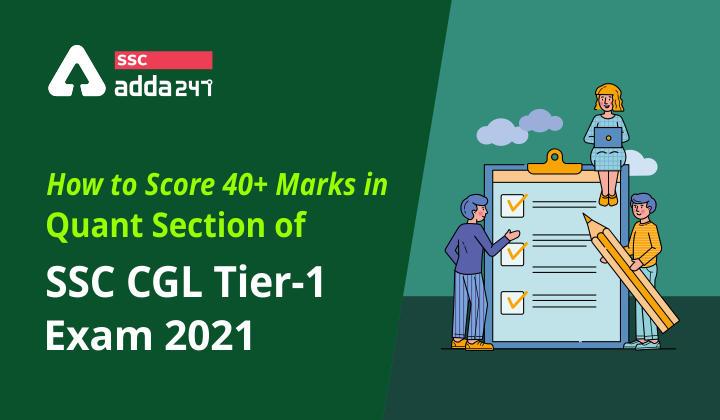 जानिए SSC CGL टियर -1 परीक्षा 2021 के गणित सेक्शन में 40+ मार्क्स कैसे प्राप्त करें_40.1