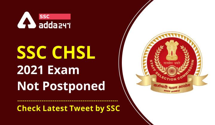 SSC ने CHSL परीक्षा के संबंध में किया ट्वीट : नहीं हुई हैं CHSL परीक्षा स्थगित; यहाँ देखें विस्तृत जानकारी_40.1