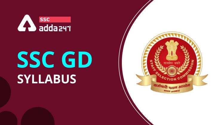 SSC GD Syllabus 2021 : यहाँ देखें SSC GD भर्ती 2021 का पूरा सिलेबस_40.1