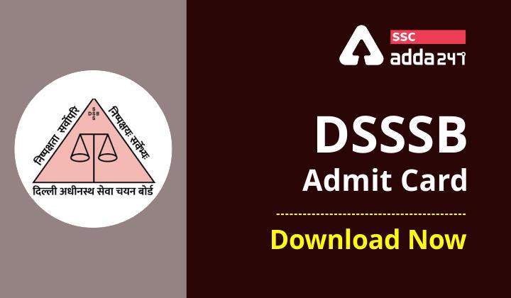 विभिन्न पदों के लिए DSSSB एडमिट कार्ड : अभी डाउनलोड करें| परीक्षाएं स्थगित नहीं होंगी_40.1