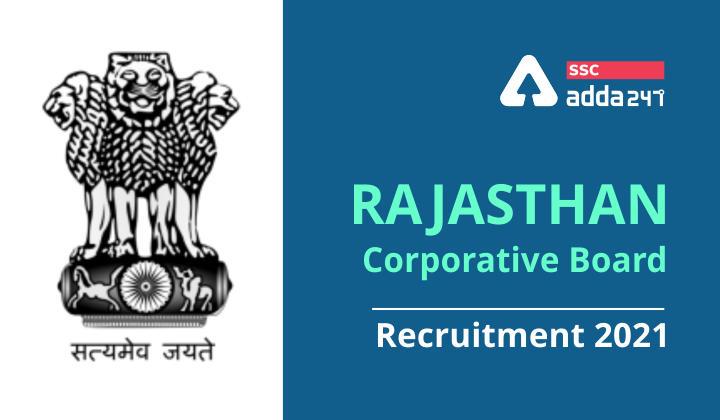 राजस्थान कोऑपरेटिव बोर्ड भर्ती 2021: जानिए क्या हैं पात्रता और चयन प्रक्रिया_40.1