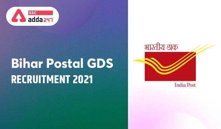 बिहार पोस्टल सर्कल GDS भर्ती 2021: 1940 रिक्तियों के लिए ऑनलाइन आवेदन लिंक फिर से खुला; यहाँ देखें पूरी जानकारी_40.1