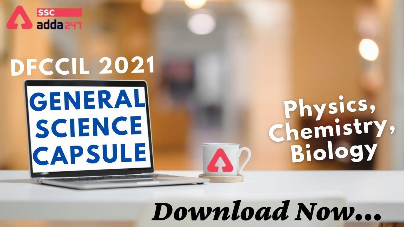 General Science Capsule for DFCCIL 2021 in Hindi : DFCCIL परीक्षा 2021 के लिए जनरल साइंस कैप्सूल PDF यहाँ से करें डाउनलोड_40.1