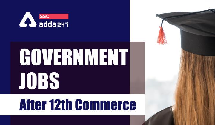 12 वीं कॉमर्स वालों के लिए सरकारी नौकरी: यहाँ देखें 12 वीं कॉमर्स के बाद की सरकारी नौकरियों की लिस्ट_40.1