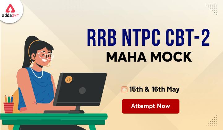 RRB NTPC CBT 2 Free Mock : यहाँ से करें Mock एटेम्पट_40.1