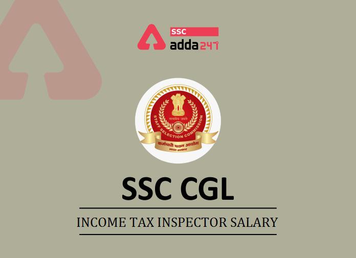 इनकम टैक्स इंस्पेक्टर सैलरी : जानिए कितनी है SSC CGL इनकम टैक्स इंस्पेक्टर की सैलरी, कैसी हैं जॉब प्रोफाइल और कैसा हैं करियर ग्रोथ_40.1