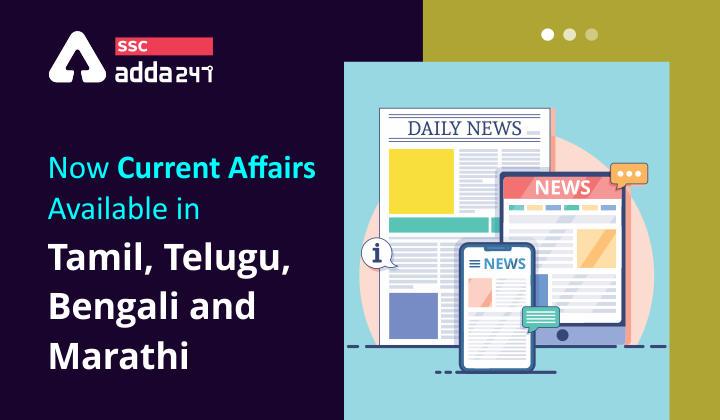 करेंट अफेयर्स अब तमिल, तेलुगु, बंगाली और मराठी में भी उपलब्ध_40.1