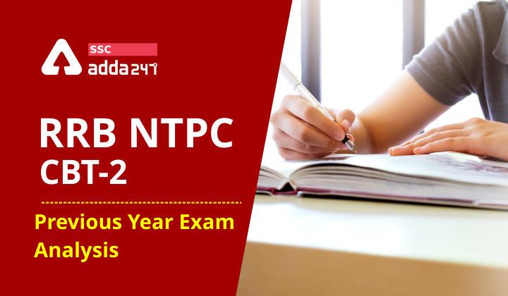RRB NTPC CBT 2 Previous Year Paper : RRB NTPC CBT 2 के पिछले साल के पेपर का एनालिसिस 2021_40.1