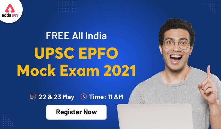 UPSC EPFO ऑल इंडिया फ्री मॉक टेस्ट के लिए अभी करें रजिस्टर_40.1