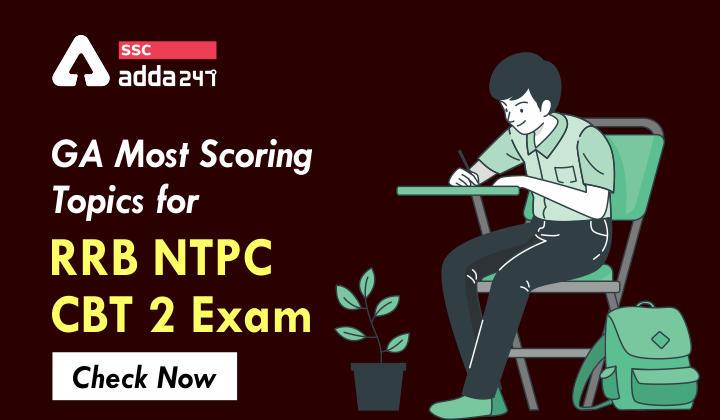 RRB NTPC CBT 2 परीक्षा के लिए GA के सबसे अधिक स्कोरिंग टॉपिक : यहाँ देखें_40.1